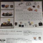 菜の花暮らしの道具店 in 伊勢丹新宿店 3/7-20 終了しました
