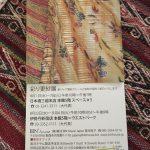 8月日本橋三越本店、伊勢丹新宿店の展示会終了しました