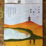 展示会~手仕事に遊ぶ錦秋~三溪園10/12~15終了しました